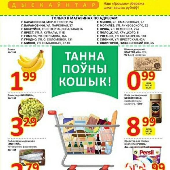 😎 Грошык Акции 🗓 с 19 по 25 октября, ЛЮБИМЫЙ ГОРОД
