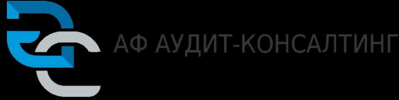 АУДИТ КОНСАЛТИНГ,Аудиторская компания,Нальчик