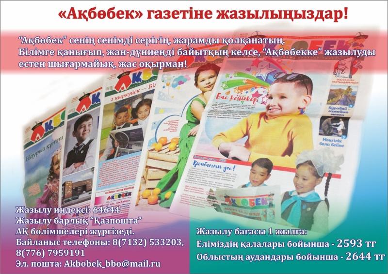 Ақбөбек гәзетіне жазылыңыздар! , Акбобек, детский образовательный центр