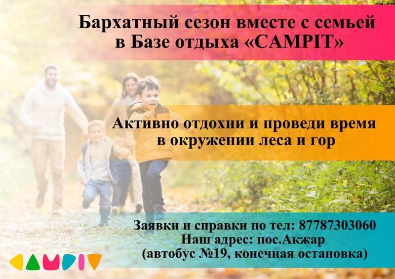 Семейный осенний отдых! , Акбобек, детский образовательный центр