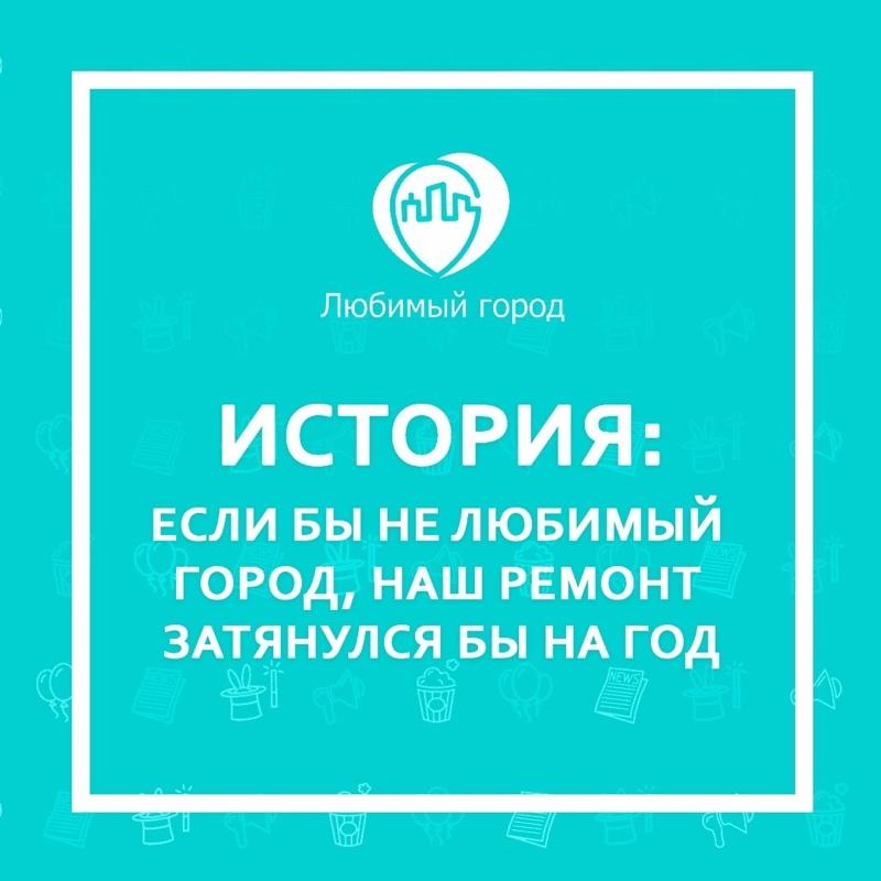 История: если бы не Любимый город, наш ремонт затянулся бы на год, Любимый город, Ижевск