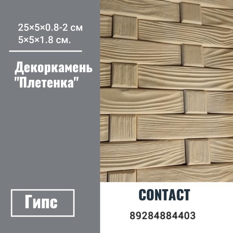 """#декоркамень """"Плетенка"""" ,"""