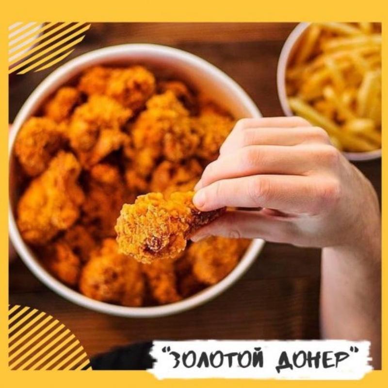 Чикен , Золотой Донер - 8 микр.