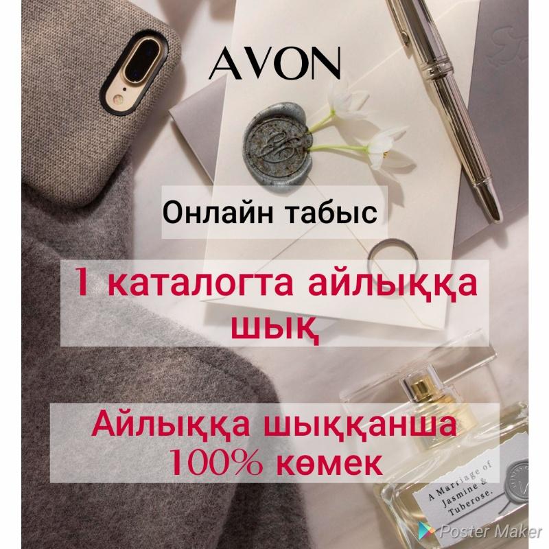 MY.AVON.ONLAIN, онлайн работа, красота, торговля,  Алматы