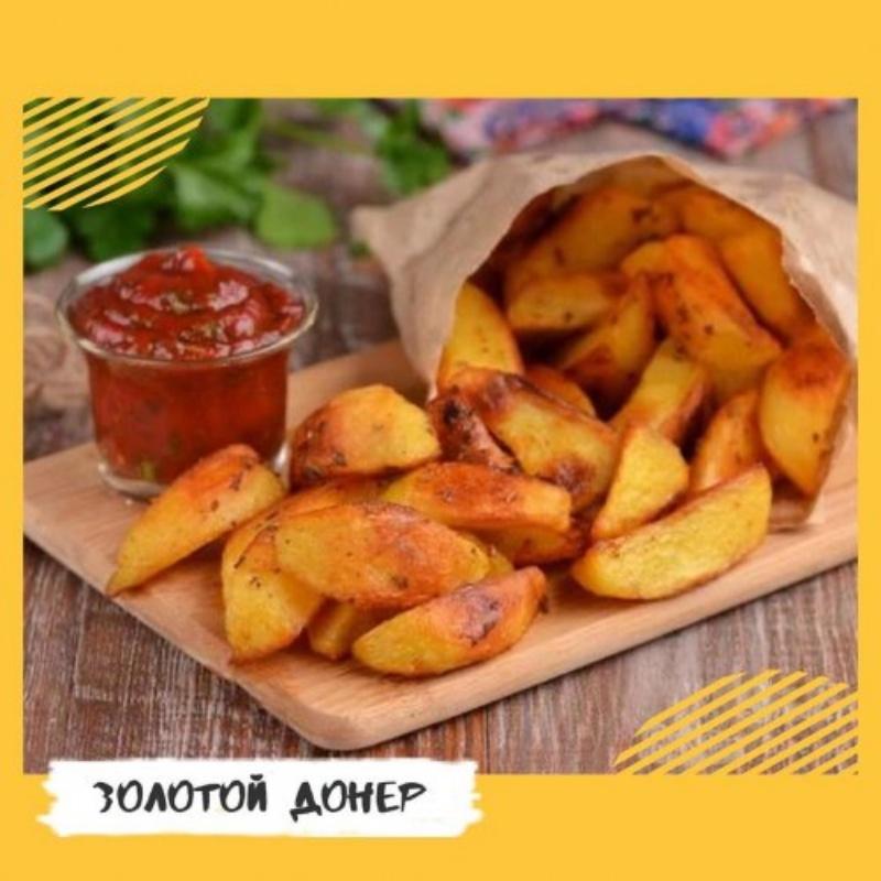 Картофель по деревенски, Золотой Донер - 8 микр.