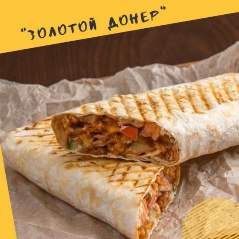 Донер говяжий с сыром, Золотой Донер - 8 микр.