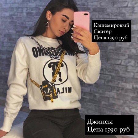 Большой выбор стильных свитеров , ZASTEZHKA