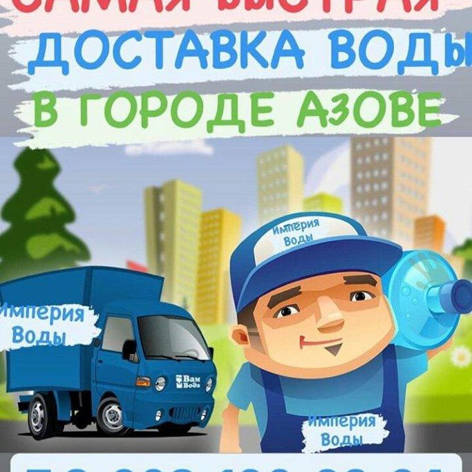 Империя Воды, Магазин воды,  Азов