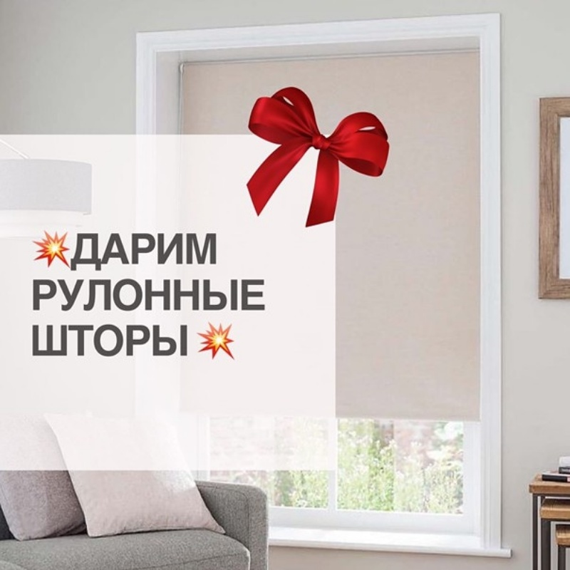 🎁Дарим рулонные шторы за РЕПОСТ , Жалюзи