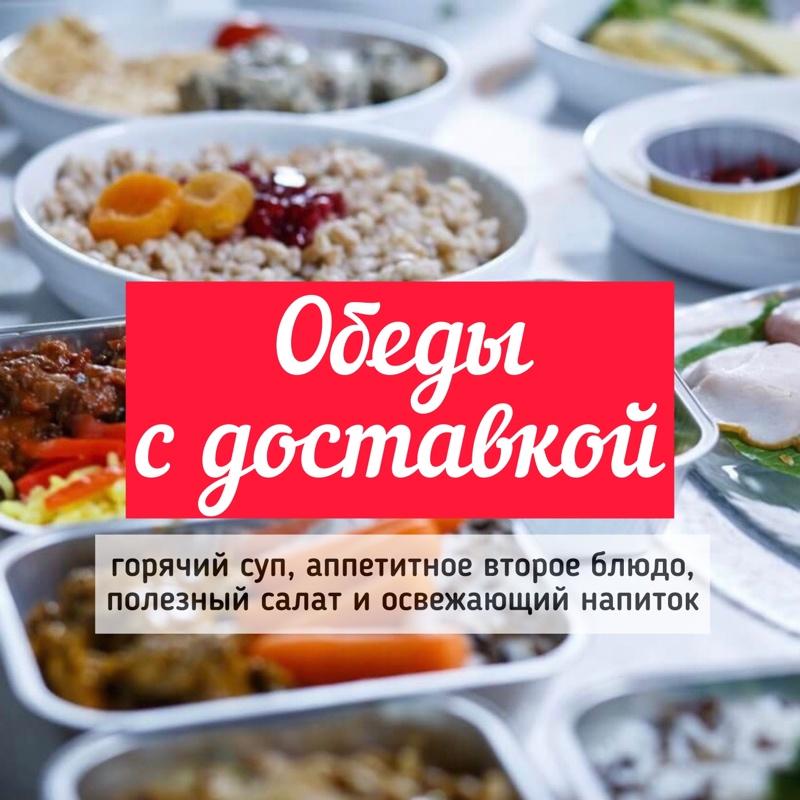 Доставка обедов Надым, Доставка горячей домашней еды, Надым