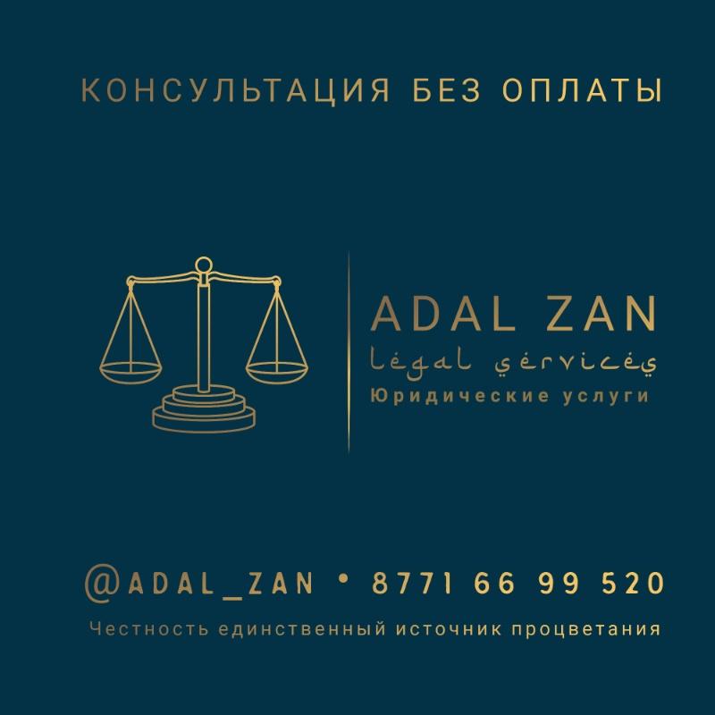 ЦЕНТР ЮРИДИЧЕСКОЙ ПОМОЩИ ADAL ZAN,Юридическая консультация онлайн,Караганда