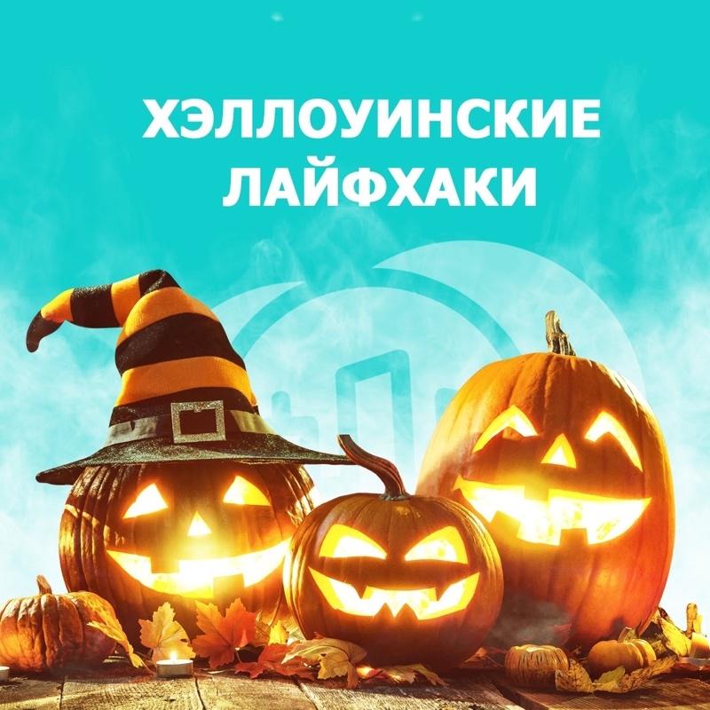 Хэллоуинские лайфхаки от Любимого города, Любимый город