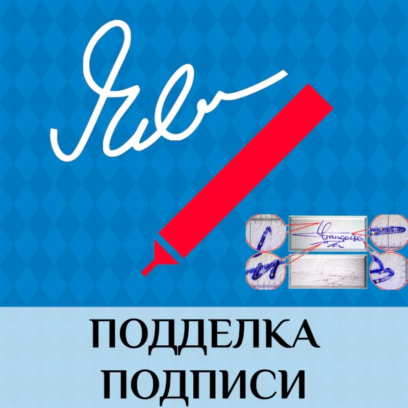 Подделка ✍️ подписи на документах — какая ответственность грозит, 🔹Голынец и Компания🔹