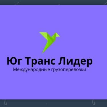 Юг-Транс Лидер,Междугородние перевозки,Нальчик