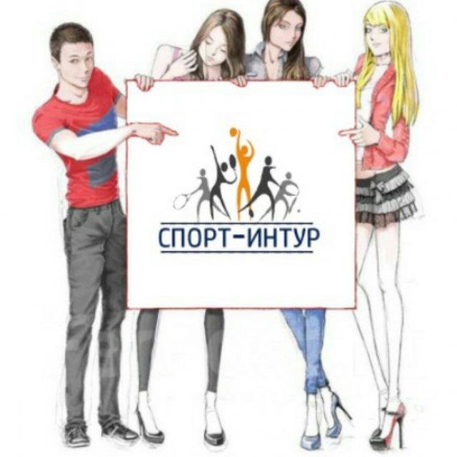 Спорт - Интур , ,  Хабаровск
