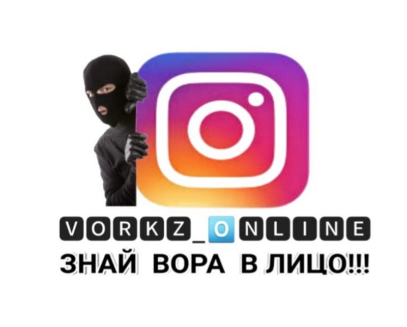 vorkz_online, ЗНАЙ ВОРА В ЛИЦО!,  Алматы