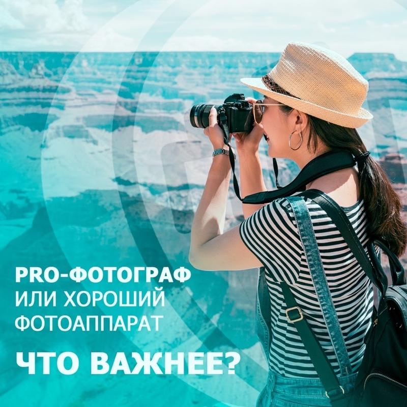 Профессиональный фотограф или хороший фотоаппарат - что важнее?, Любимый город, Ижевск