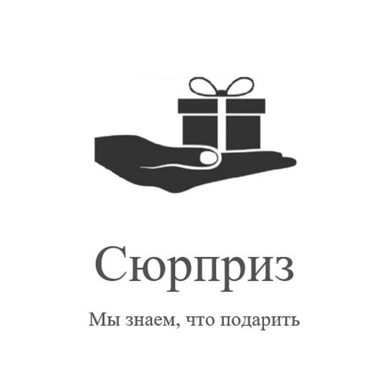 Сюрприз, Подарочные наборы, киндер-торты,  Бийск