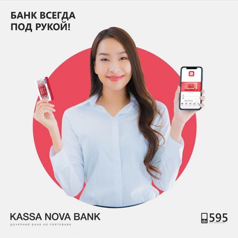 Kassa Nova Bank, Банк Kassa Nova, АО, филиал в г. Актобе