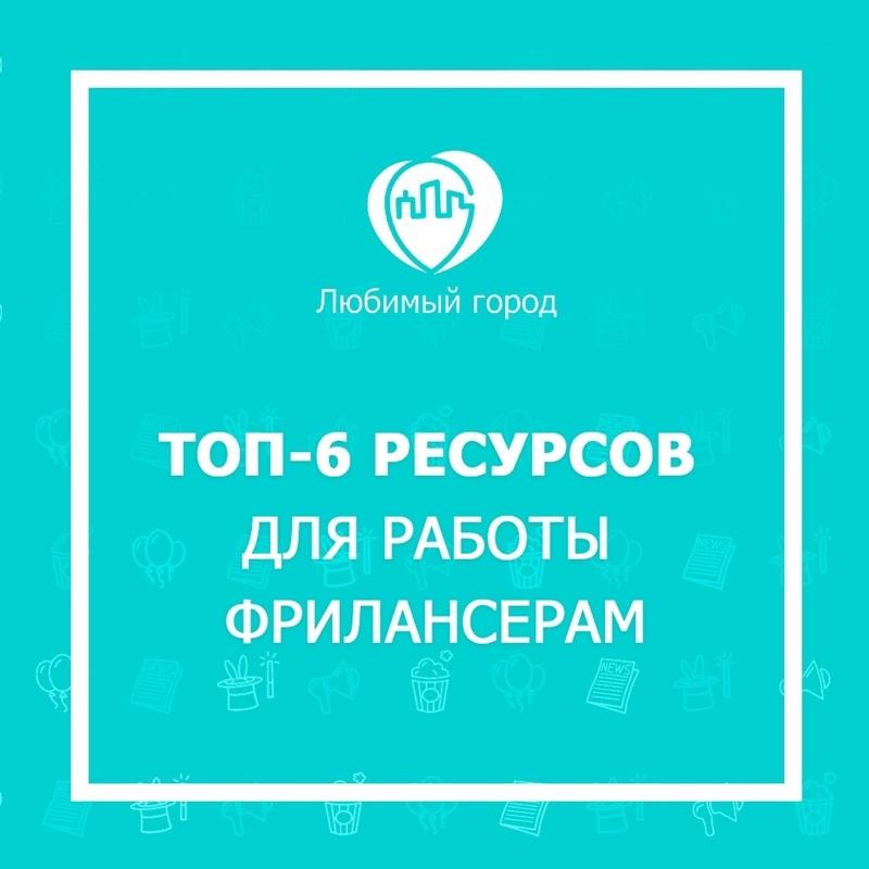 Топ-6 ресурсов для работы на фрилансе, Любимый город, Ижевск