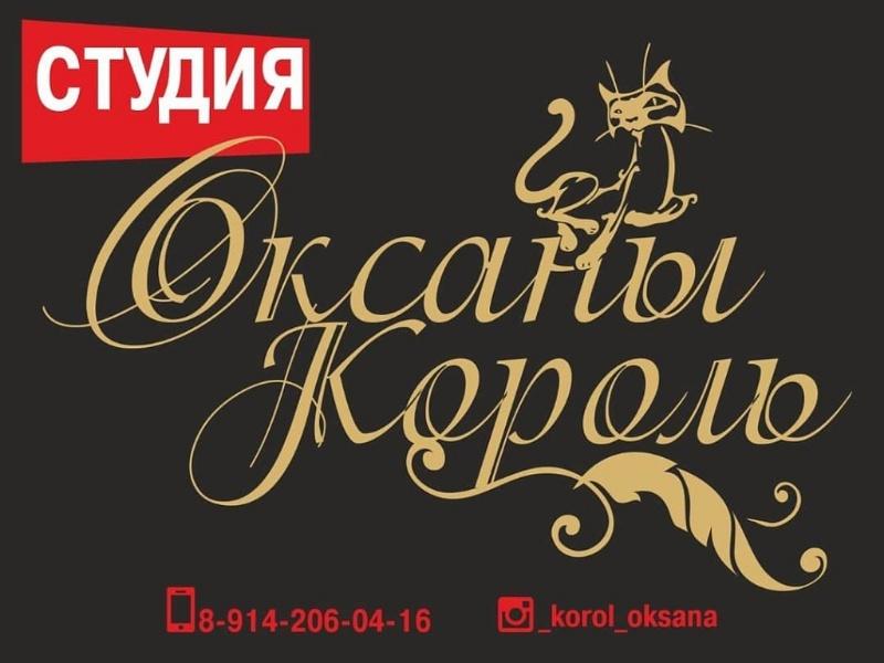 Студия красоты Оксаны Король, Мастера маникюра, подолог, мастер педикюранаращивание ресниц, шугаринг, оформление бровей, Хабаровск