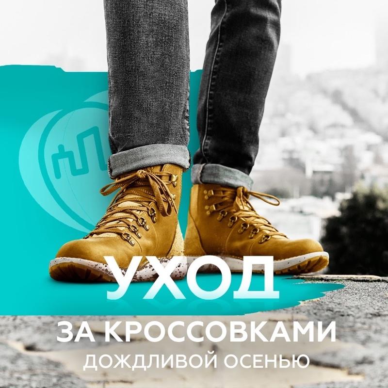 Достать губки: уход за кроссовками дождливой осенью, Любимый город, Ижевск