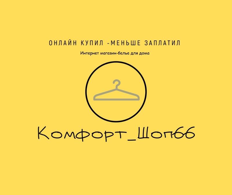 логотип компании Комфорт_Шоп66