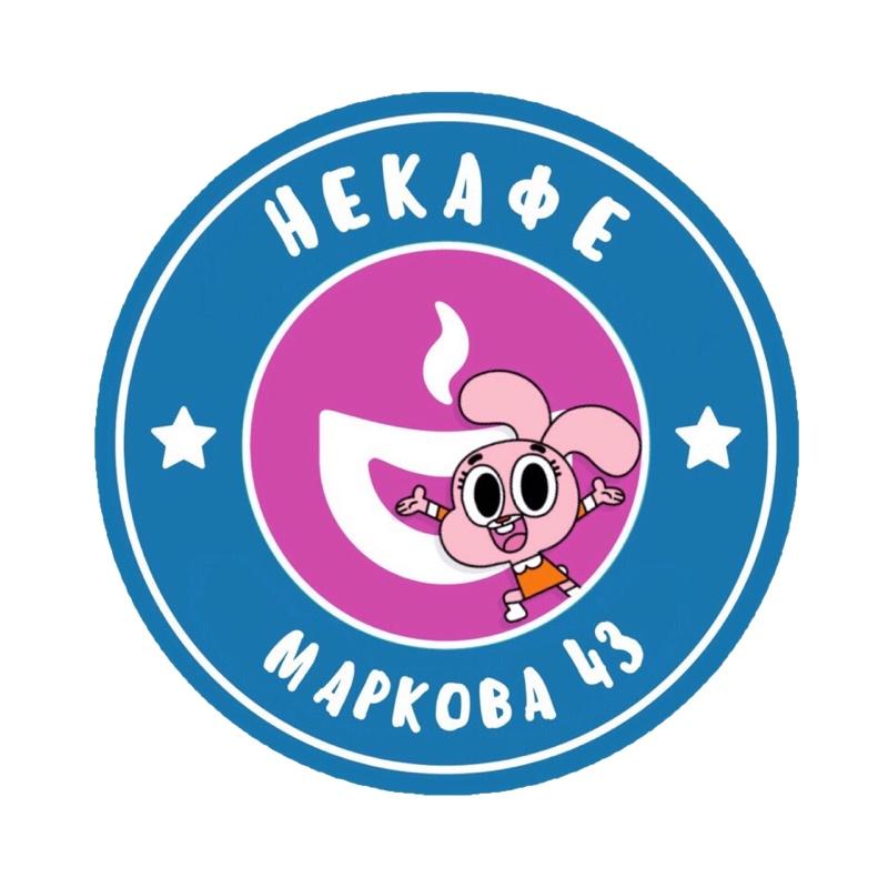 Некафе на Маркова 43, Антикафе,  Алматы
