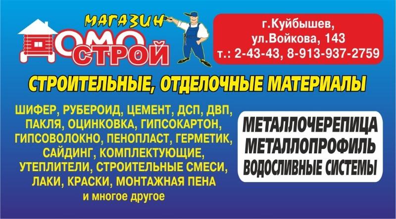 """""""ДОМОСТРОЙ"""" ВСЕГДА В НАЛИЧИИ:,"""