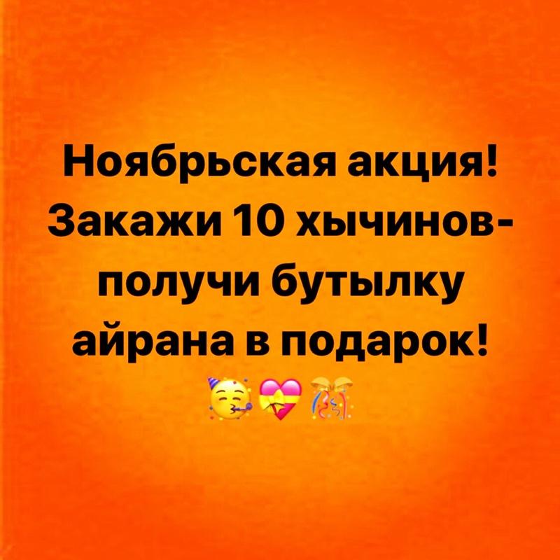 Ноябрьская акция , Хичиноff & Shashlikoff