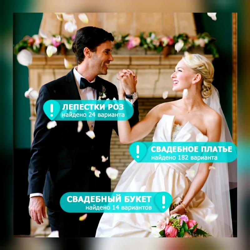Всё для твоей свадьбы,