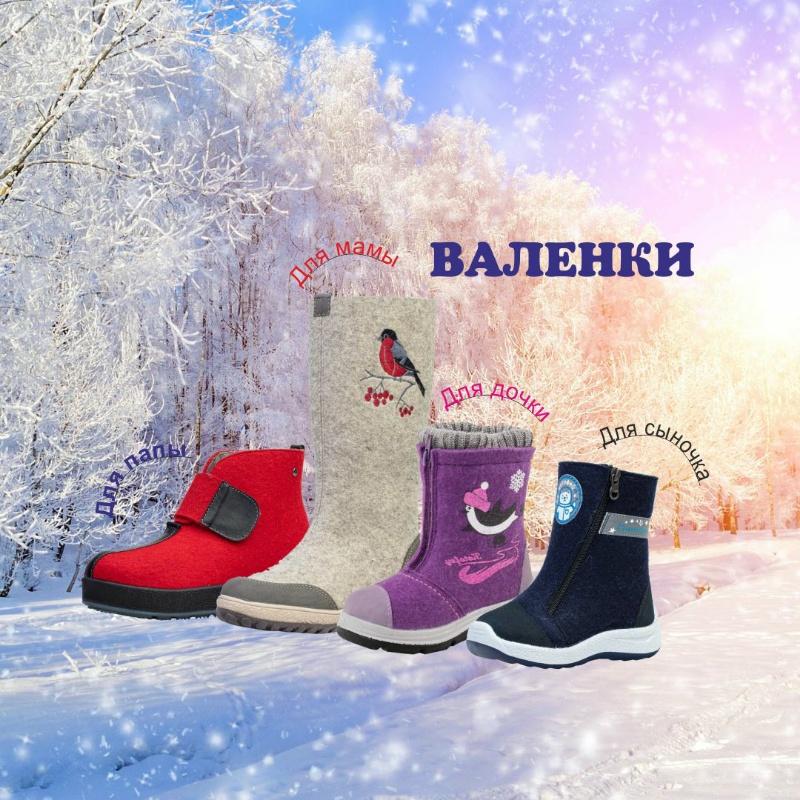 💥💥Валенки-идеальная обувь для холодной зимы!💥💥