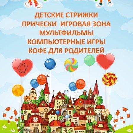 КарамелькА,детская парикмахерская,Хабаровск