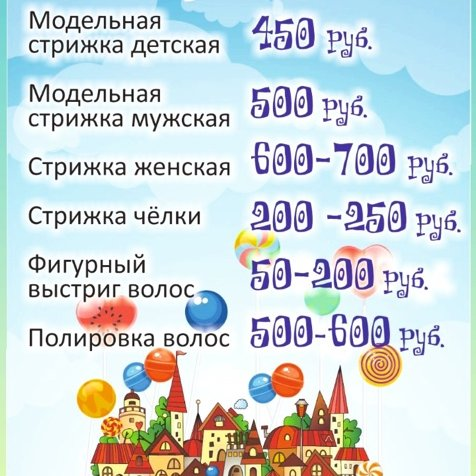 Прайс, КарамелькА, Хабаровск