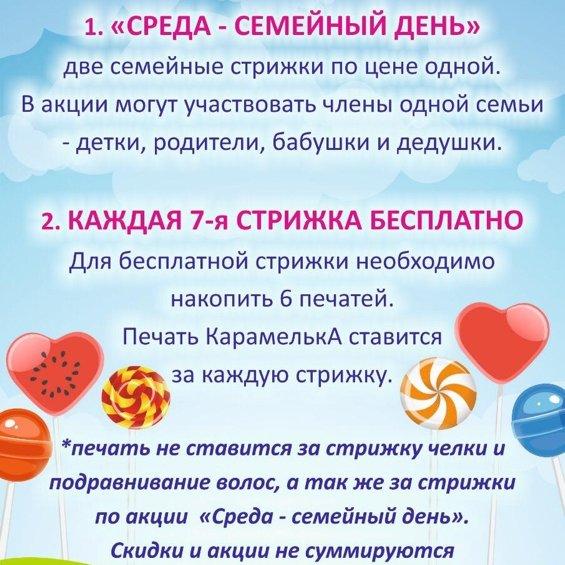 Наши акции, КарамелькА, Хабаровск