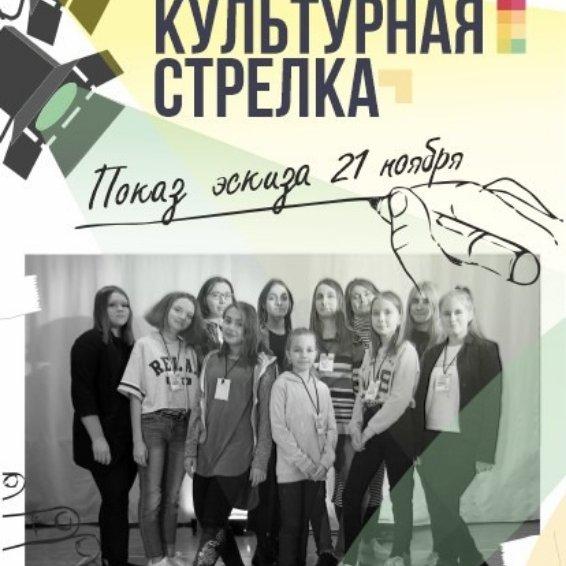 КУЛЬТУРНАЯ СТРЕЛКА в Новом Молодежном театре, Любимый город
