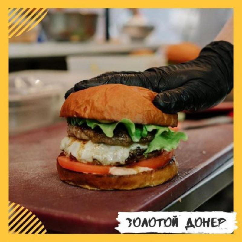 Гамбургер, Золотой Донер - 5 микр.