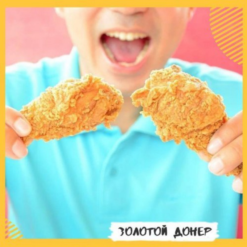 Чикен 14 шт., Золотой Донер - 5 микр.