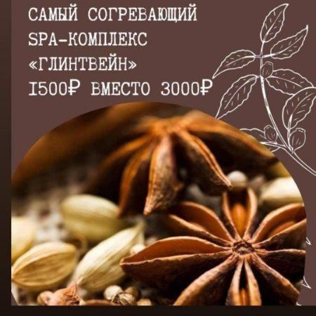 Акция ноября: СПА комплекс Глинтвейн 1500 рублей вместо 3000 рублей! , NEONATURE STUDIO, Хабаровск