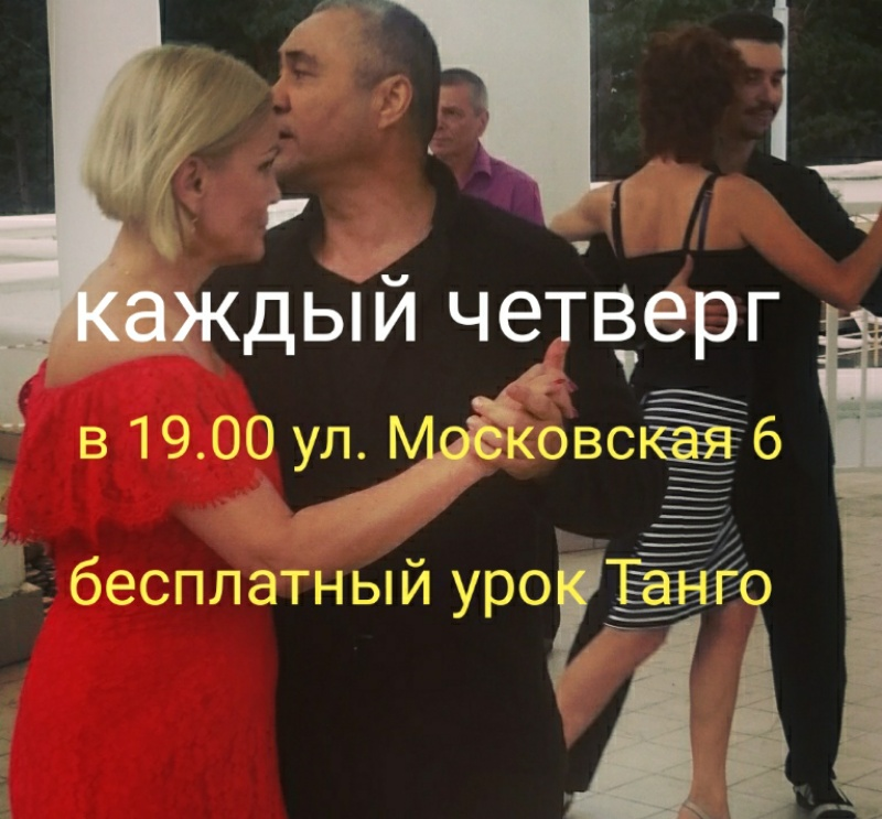 Бесплатеый урок Танго для Хабаровчан!, Школа ТАНГО, Хабаровск