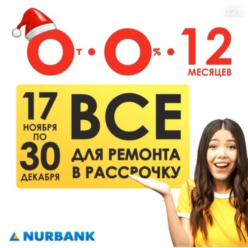 Нур банк , NURBANK, АО Нурбанк, филиал в г. Актобе