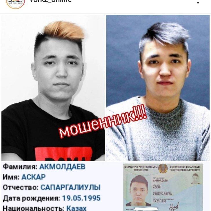 АКМОЛДАЕВ АСКАР САПАРГИЛИУЛЫ , vorkz_online