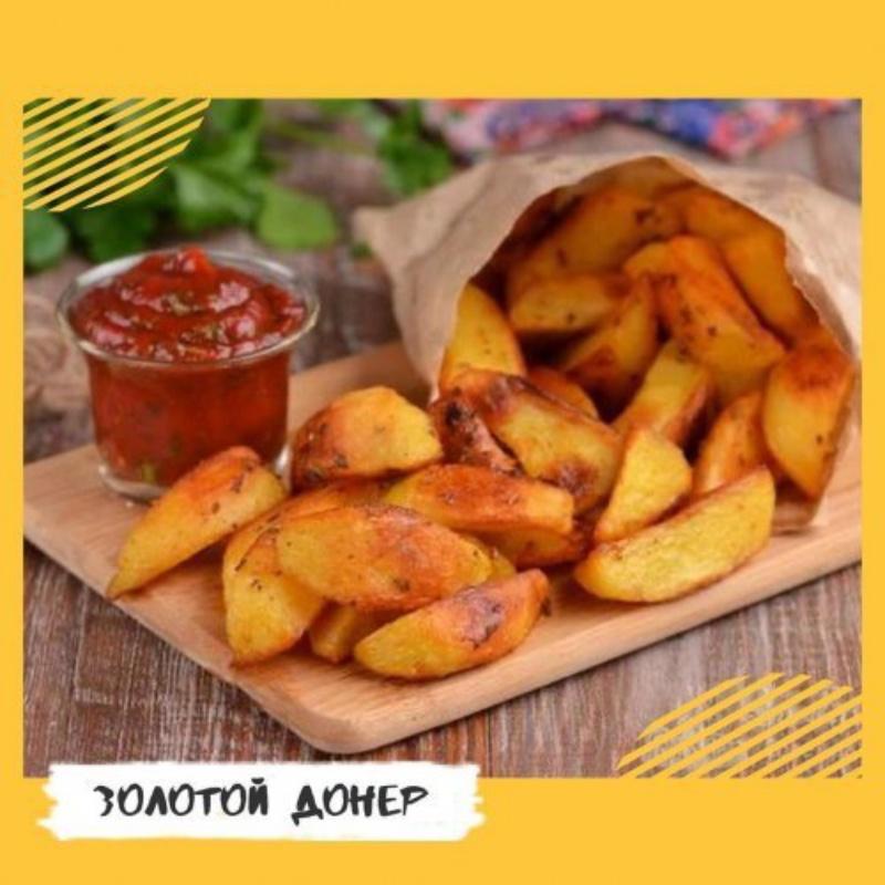 Картофель по деревенски, Золотой Донер - 5 микр.