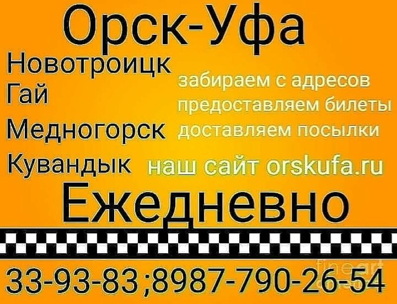 Такси Орск-Новотроицк-Гай-Уфа от ТАКСИ ОРСК-УФА-ОРСК