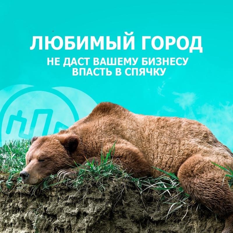 ЛГ не даст вашему бизнесу впасть в спячку, Любимый город, Ижевск