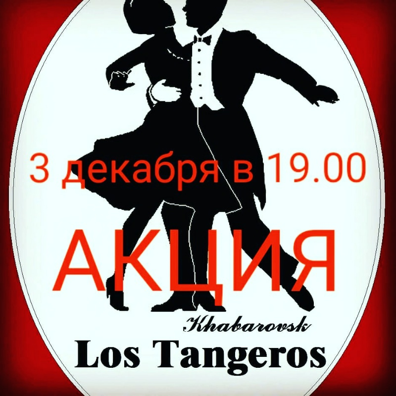 Бесплатный урок Танго!, Школа ТАНГО, Хабаровск