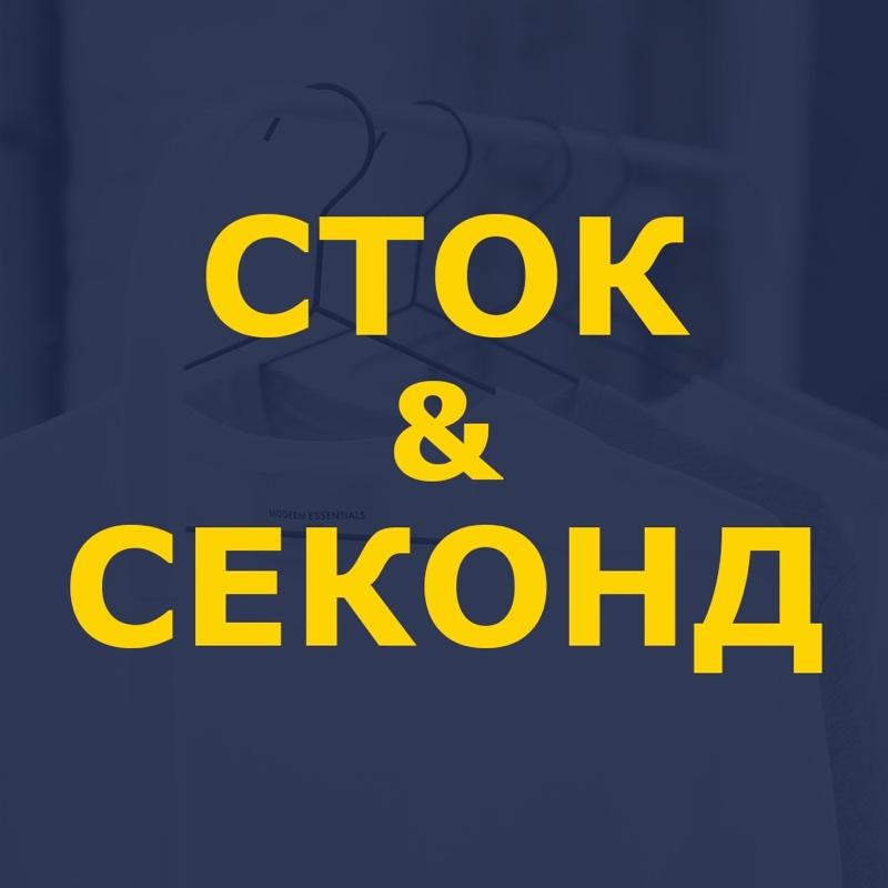 Сток & Секонд,Магазин одежды,Жигулевск