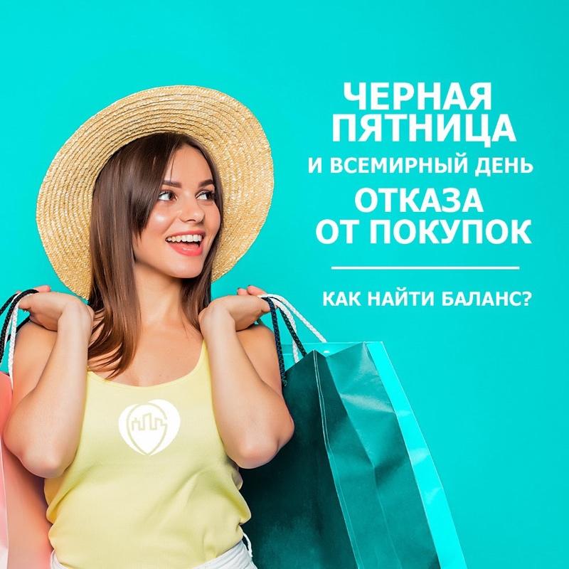 Черная Пятница и Всемирный день отказа от покупок - как найти баланс, Любимый город, Ижевск