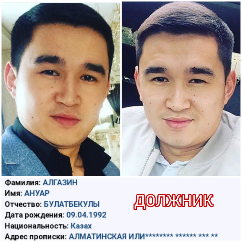Алгазин Ануар Булатбекулы , vorkz_online