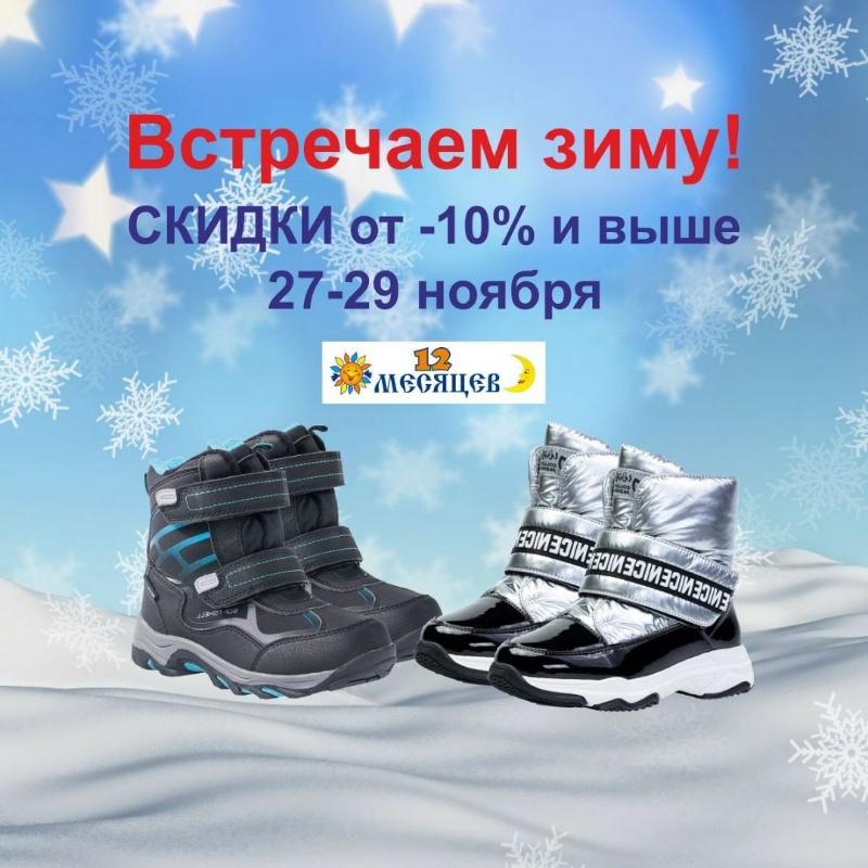 Встречаем зиму вместе с магазином детской обуви 12 Месяцев